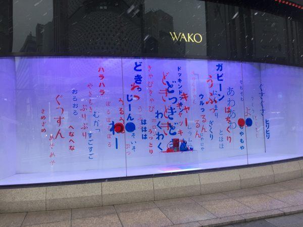 『gujiの縁側』<br>東京で見たウィンドウディスプレイ