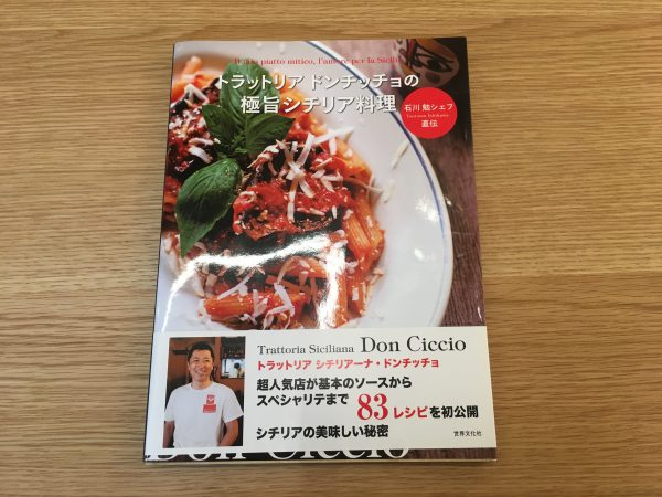 『gujiの縁側』<br>〜Don Cicco(ドンチッチョ)〜