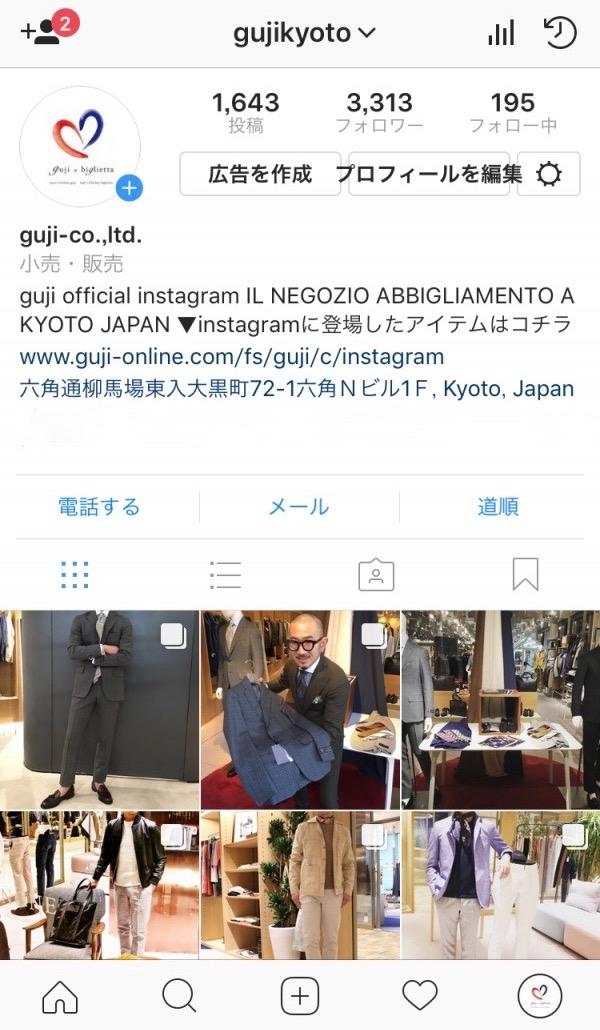 『gujiの縁側』<BR>〜gujiのinstagramがリニューアル!〜
