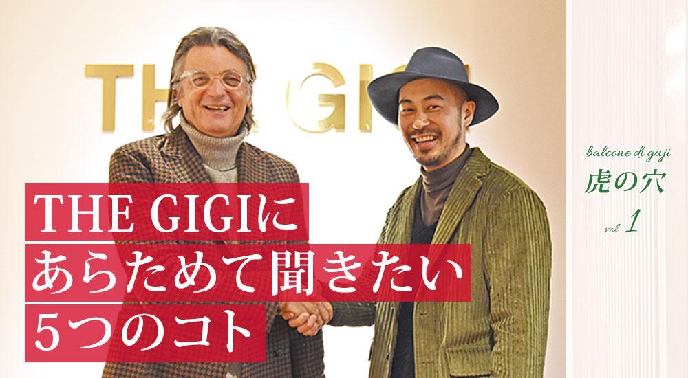 THE GIGIに改めて聞きたい5つのコト 虎の穴vol.1<BR>THE GIGIのコンテンツ公開!