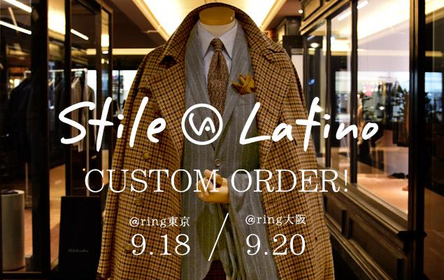 『gujiの縁側』<br>今回は2店舗開催です!?<br>ring東京・ring大阪 Stile Latino(スティレ ラティーノ)オーダー会の告知!!!
