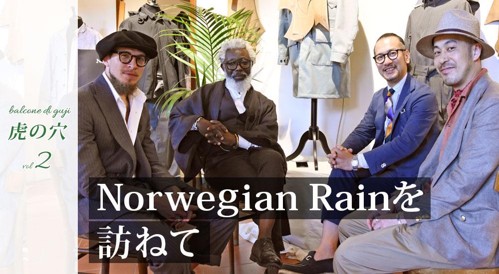 『gujiの縁側』<BR>[balcone di guji  虎の穴 vol.2〜Norwegian Rain(ノルウィージャンレイン)を訪ねて〜」は、見られました!?
