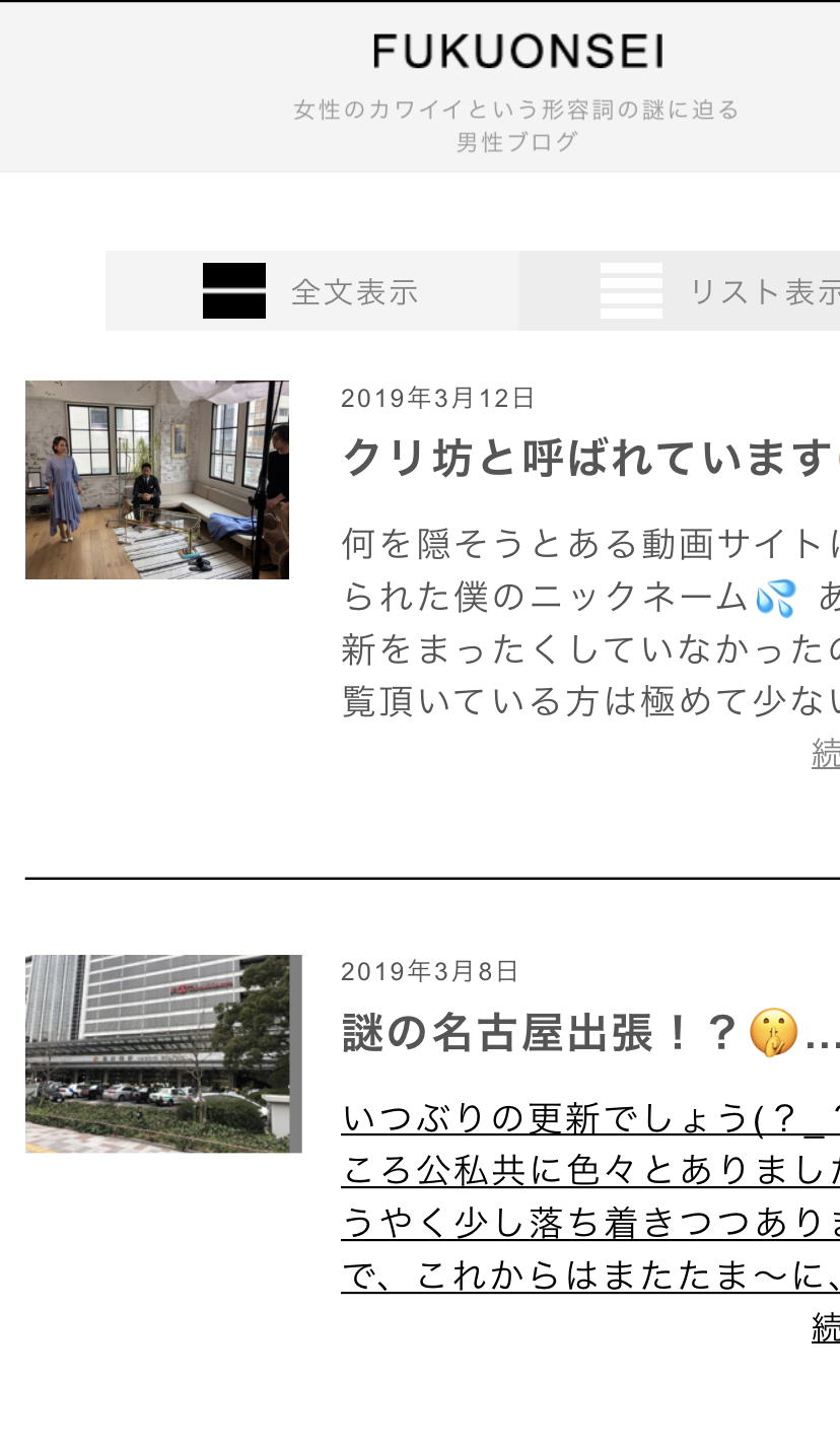 『gujiの縁側』<br>FUKUONSEI!?