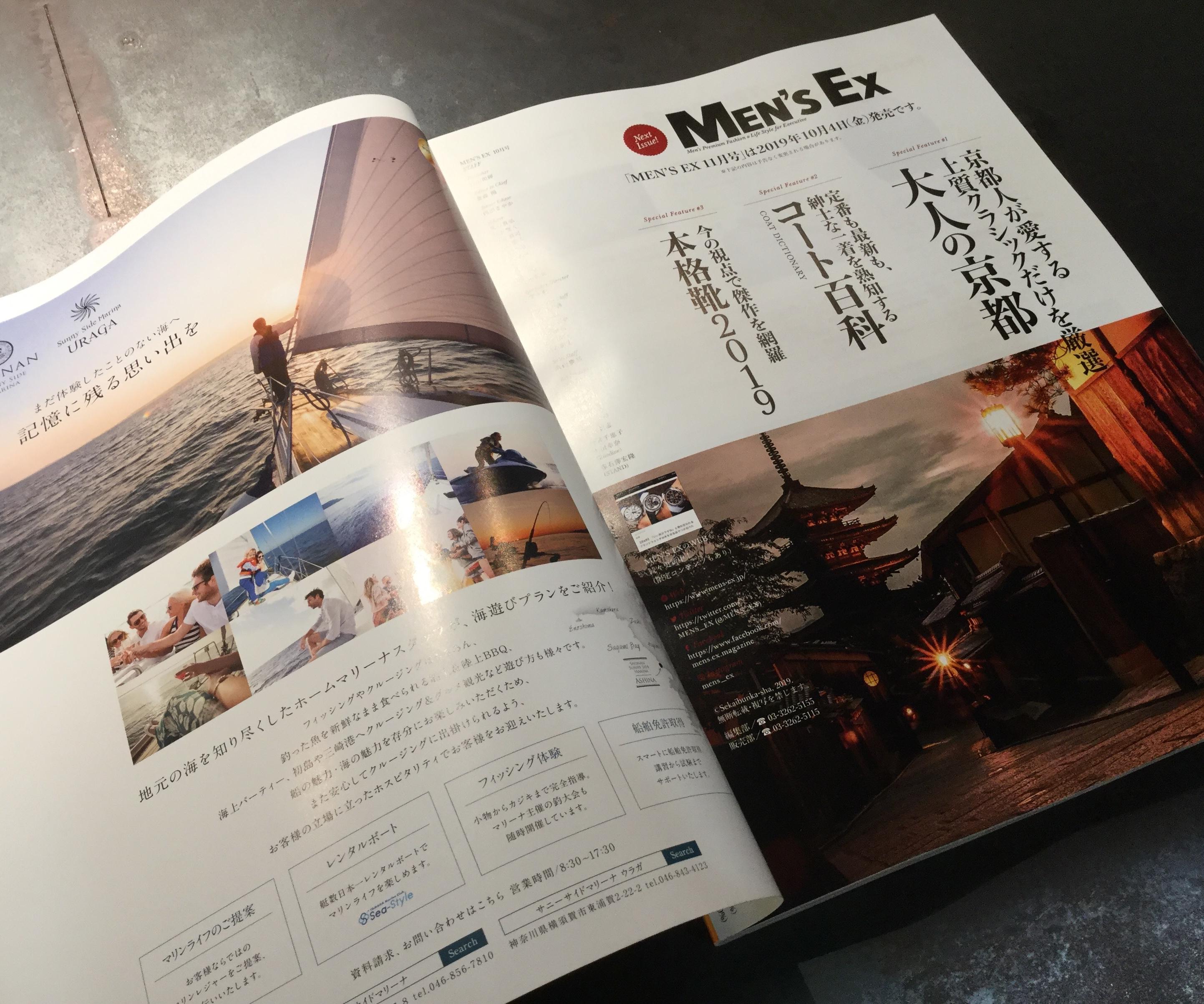 『gujiの縁側』<BR>〜ぐじ京都店(きょうとみせ)②〜<BR>雑誌掲載!?