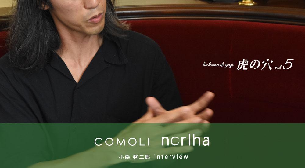 comoli Norlha(コモリ×ノラ)<br>ボタンレスカーディガン・ストール2型<br>2019fwCollection!