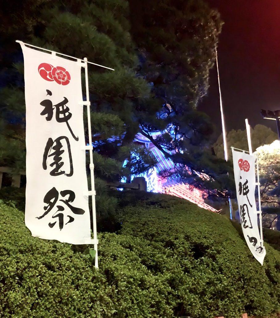 〜ぐじ京都店(きょうとみせ)⑯〜<br>夏の京都といえば・・・