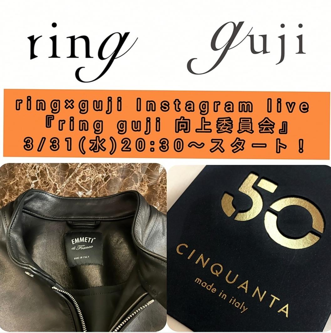 『gujiの縁側』<BR>ringとコラボインスタライブ開催します!!