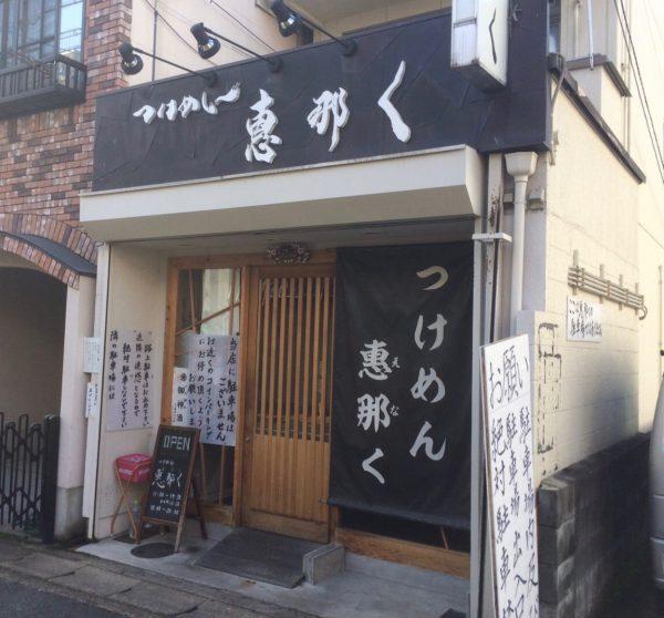 """guji laboratorio周辺情報<br>一乗寺ラーメン""""つけめん 恵那く(えなく)""""編"""