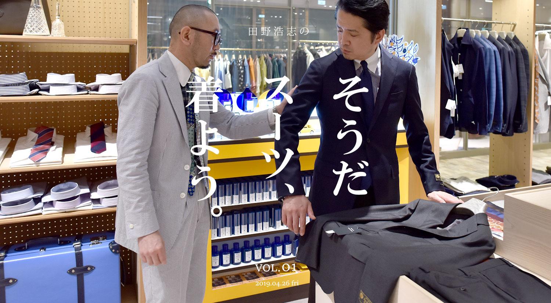 """新企画『田野浩志の""""そうだ スーツ、着よう""""』"""