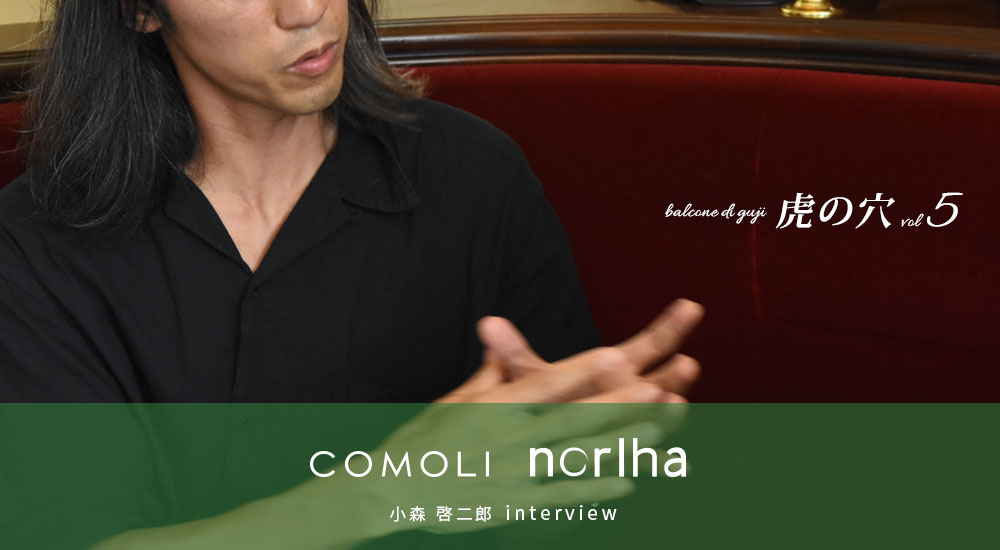 『COMOLI(コモリ)』小森 啓二郎さんのお話