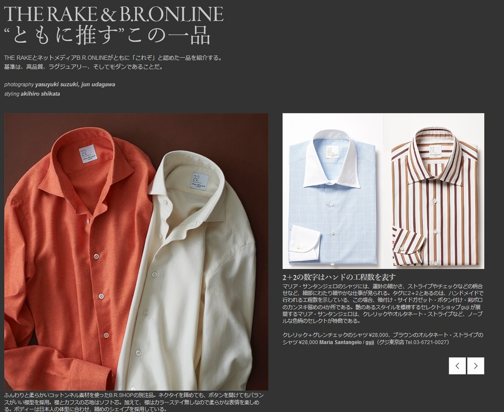 "THE RAKE & B.R.ONLINE ""ともに推す""この一品<br>Maria Santangelo(マリア サンタンジェロ)"
