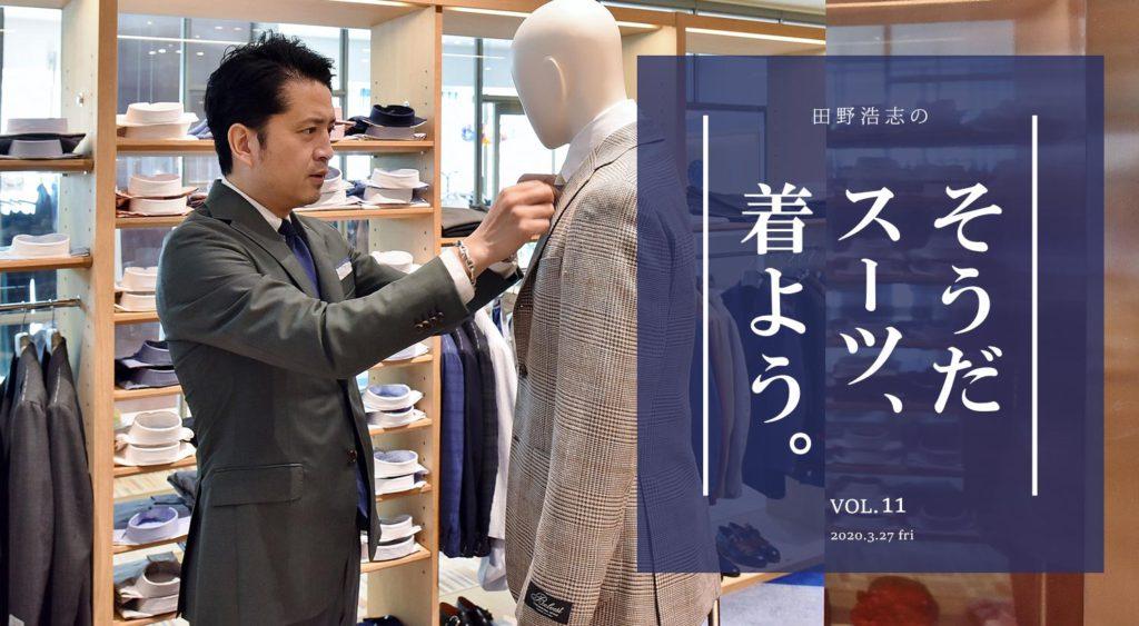 【FORZA STYLEユキちゃんのひとりごと】綺麗なネクタイの結び方を伝授します。