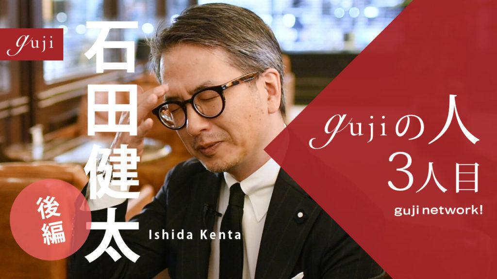 """""""gujiの人""""3人目、石田健太回 後編です"""