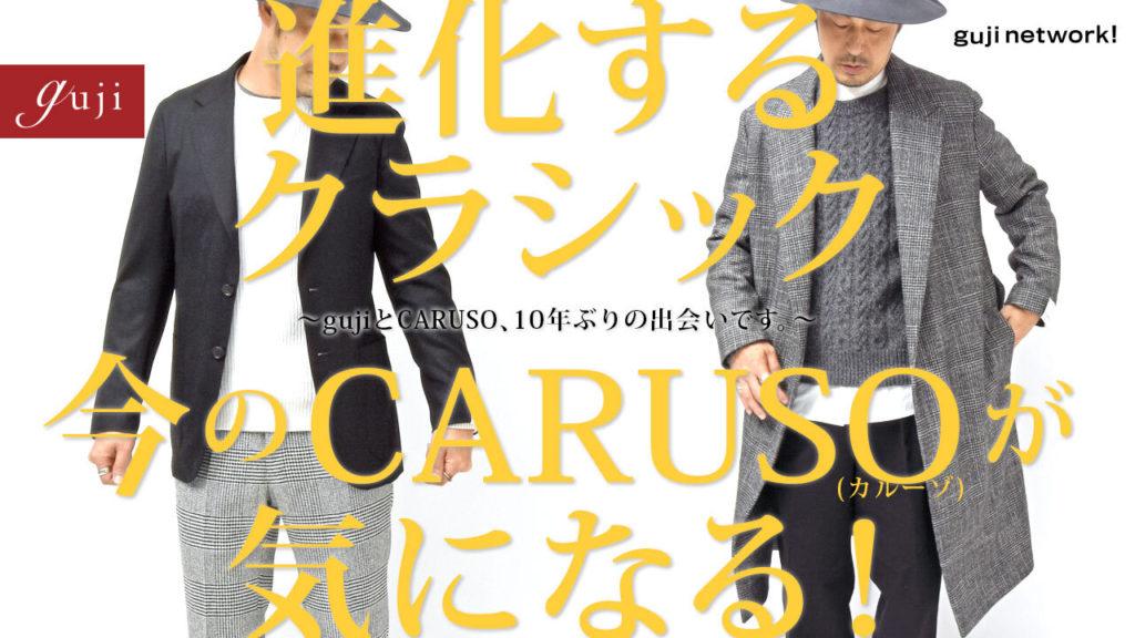 【guji network!】CARUSO(カルーゾ)回、アップしました
