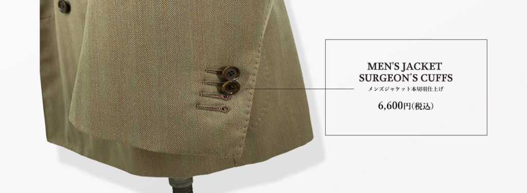 【B.R.CHANNEL】服のお直しで簡単にオシャレになれる!お直し屋の選び方