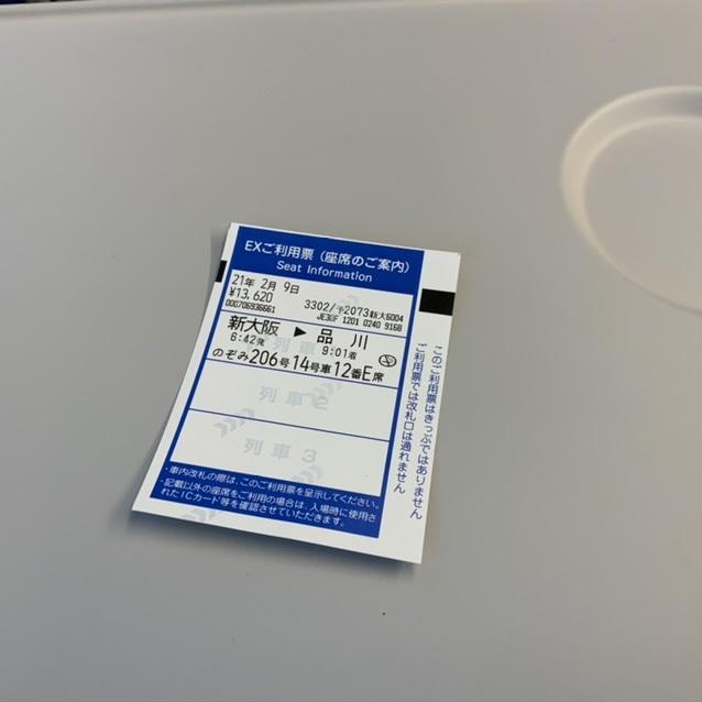ここで気を緩めてはいけません・・・な東京出張スタートです