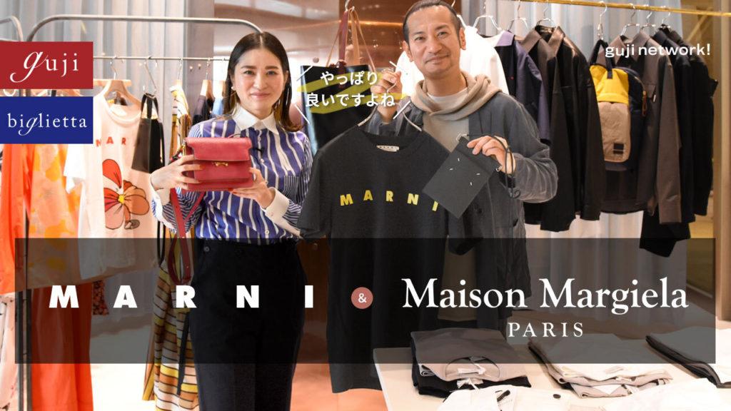 【guji network!】やっぱり良いですよね MARNI(マルニ) & Maison Margiela(メゾン マルジェラ)
