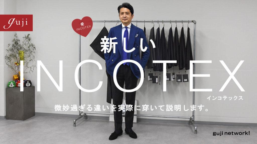 【guji network!】新しいINCOTEX<br>微妙過ぎる違いを実際に穿いて説明します。