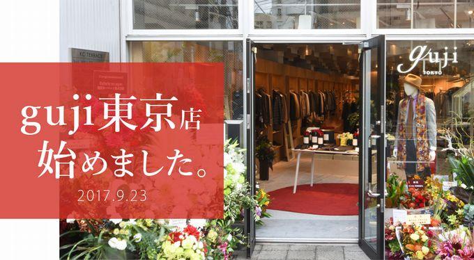 guji東京店始めました。2017.09.23