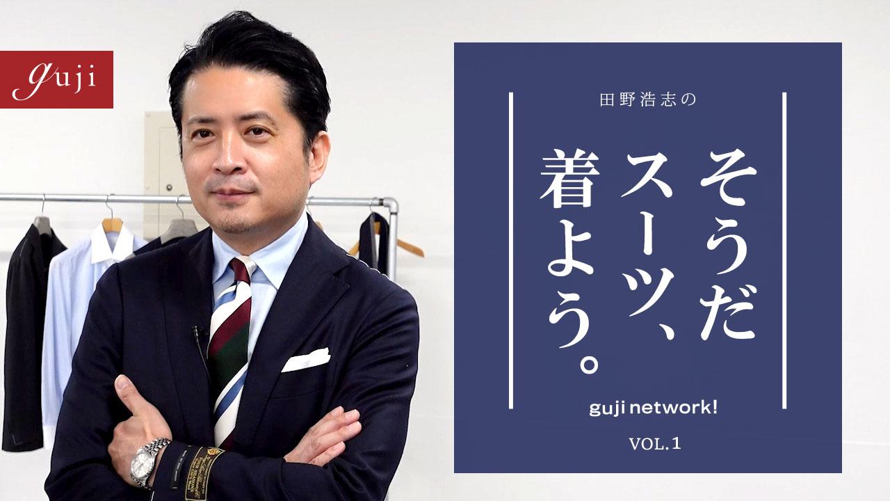 【guji】田野浩志の そうだスーツ、着よう。 guji network! VoL.1 ネイビー