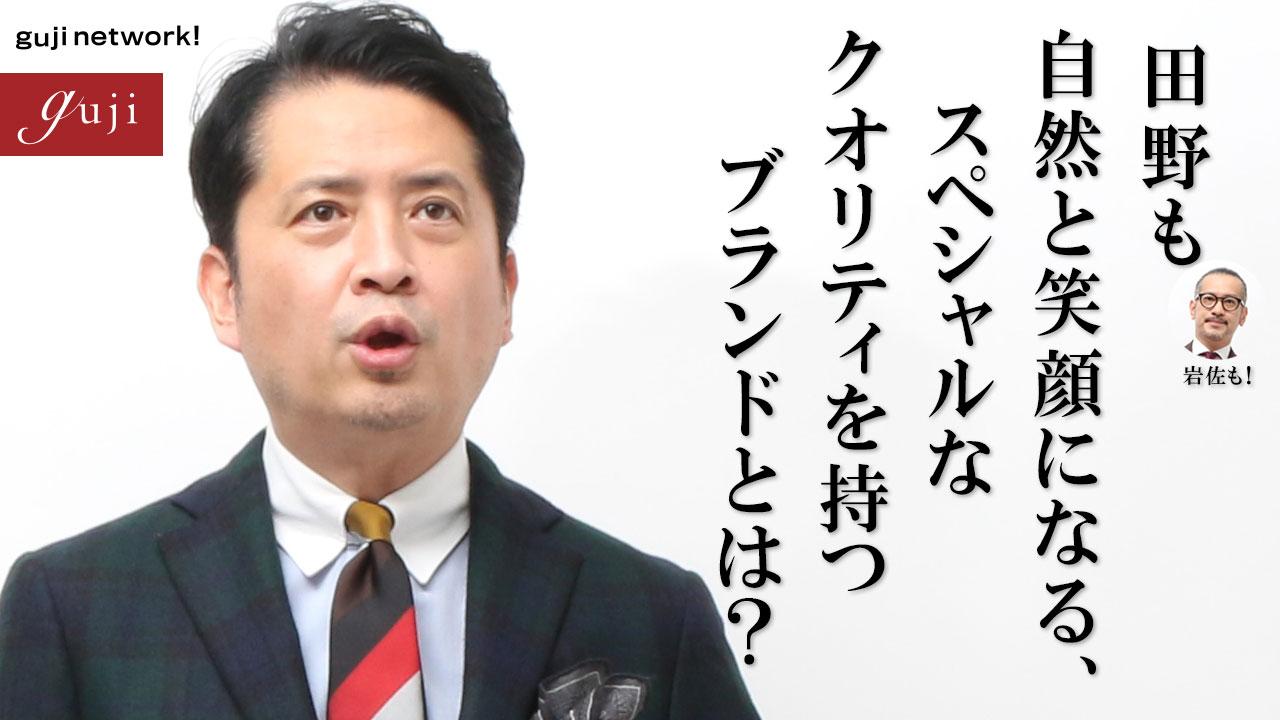 【guji】田野も自然と笑顔になる、スペシャルなクオリティを持つブランドとは?