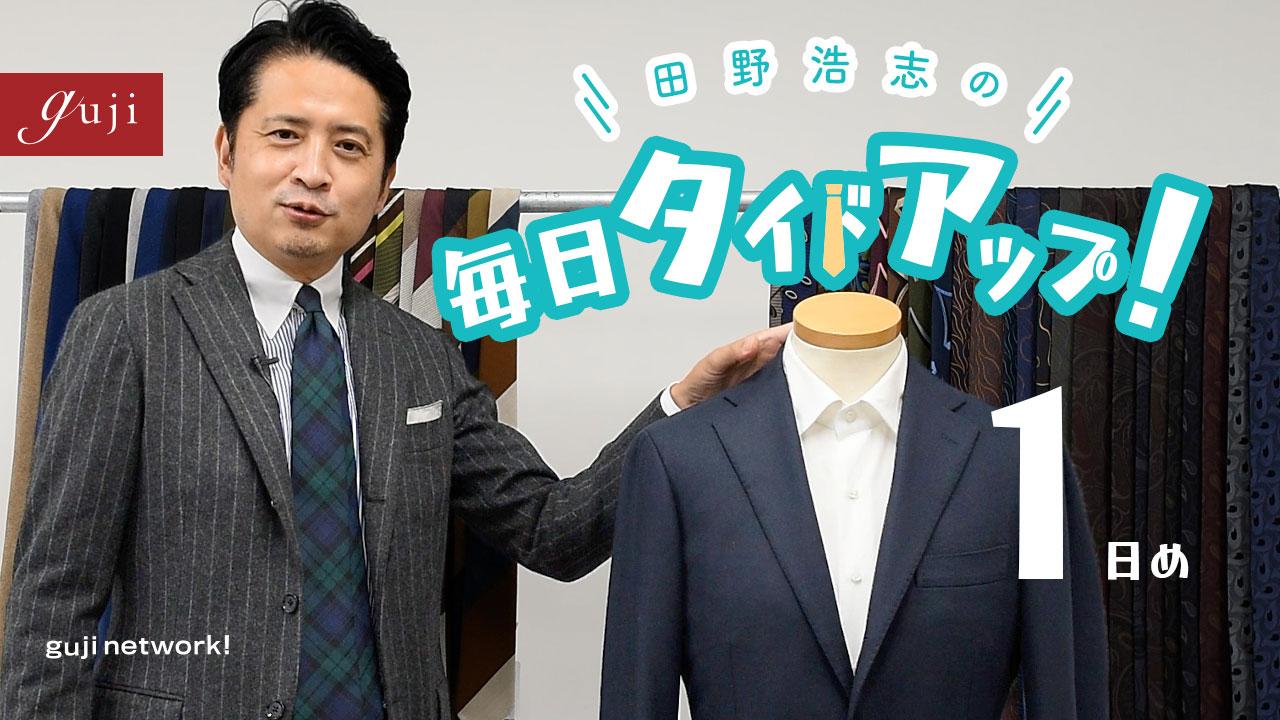 田野浩志の毎日タイドアップ!~1日目~【guji】